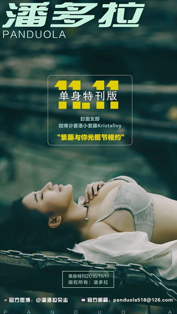 《潘多拉》2016.11.11 单身特刊:香港小紫藤 [1PDF+90P-34MB]